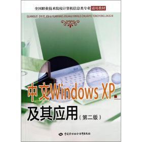 全国职业技术院校计算机信息类专业通用教材:中文Windows XP及其应用(第2版)