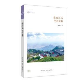 华夏文库·道教与民间宗教书系:盛衰之际--明清道教