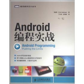 Android编程实战