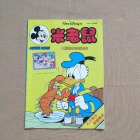 米老鼠 1993年10月 第5期