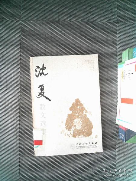 沈复散文选集