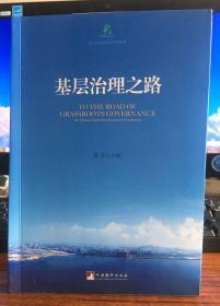 基层治理之路:来自基层实践者的中国梦