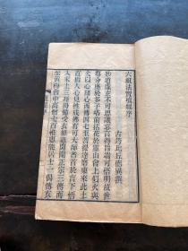 民国精刻本,扬州众香庵刻经流通处《六祖法宝坛经》一册全