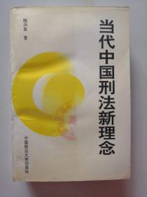 当代中国刑法新理念(1版1印)