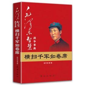 毛泽东智慧战争世典:横扫千军如卷席 柴宇球