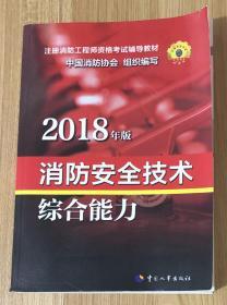 2018年版消防安全技术综合能力 9787512913325