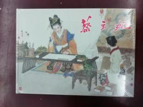 蔡文姬 连环画