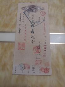 民国支票 中国银行 12