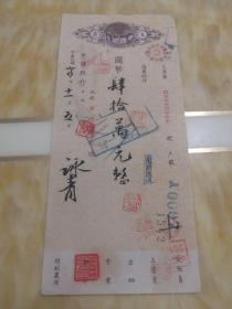 民国支票 中国银行 11