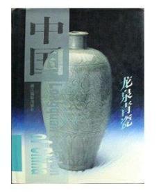 中国龙泉青瓷