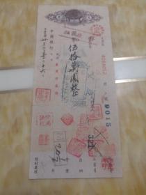 民国支票 中国银行 9