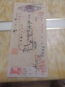 民国支票 中国银行 6