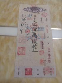 民国支票 中国银行 4