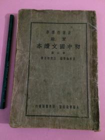 1934年,孔网唯一,罕见好书,绝对超值!老课本类,民国,初中国文读本,审校者汪懋祖、胡焕庸等,文章很好,涉及抗战内容