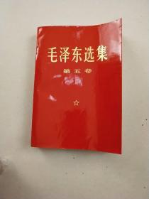 毛泽东选集第五卷大32开红皮。