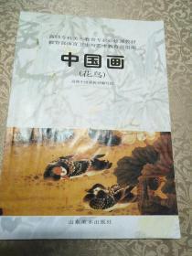 高师专科美术教育专业必修课教材:中国画(花鸟)
