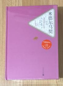 米德尔马契(全两册) (名著名译丛书)Middlemarch 9787020124947