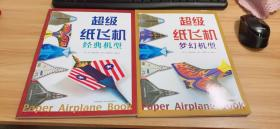 超级纸飞机: 经典机型、梦幻机型  两本合售