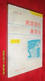 甘肃作家丛书:清凌凌的黄河水(小说集)王家达 著 近全品