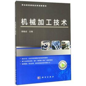 机械加工技术/职业教育课程改革创新教材