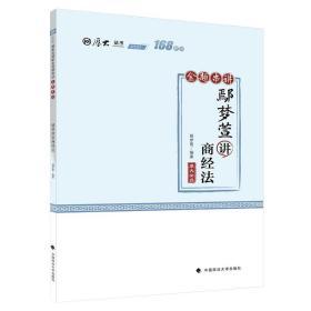 鄢梦萱讲商经法