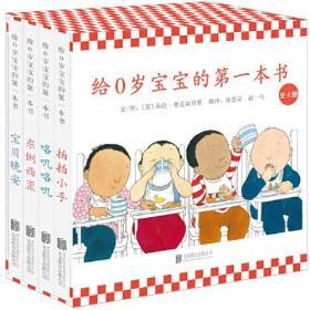 给0岁宝宝的第一本书(第4册)——英国官方送给新生儿的礼物!