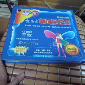 好儿女 单词全记牢(最新升级版)12碟装DVD+使用说明书+网上学习卡