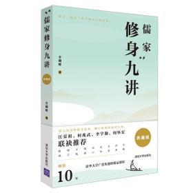 儒家修身九讲(典藏版)
