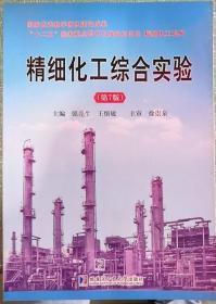 精细化工综合实验 第7版 强亮生 哈尔滨工业大学出版社 书