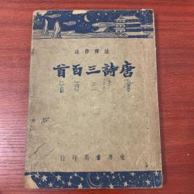 唐诗三百首 1947年印