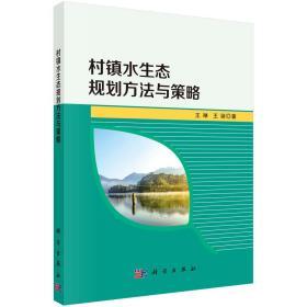 村镇水生态规划方法与策略