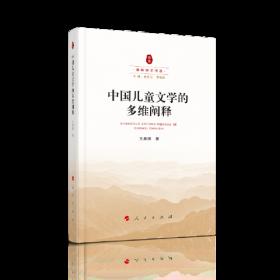 中国儿童文学的多维阐释(秦岭学术书系)