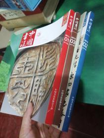 中国书法2014年第1、2、3期(有一本增刊)