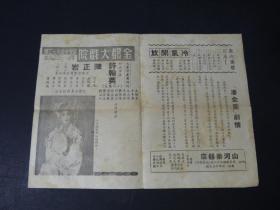 金都大戏院 节目单:许翰英 初次来沪 《潘金莲》  戏单广告提及梅兰芳唱片