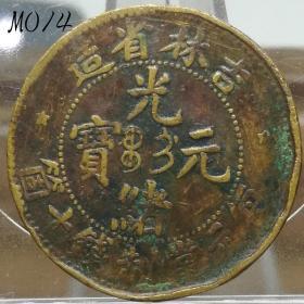 吉林十箇小字 吉林省造光绪元宝每元当制钱十箇 M014