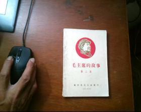 毛主席的故事 第二集