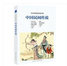 2020年最新版【全新正版十品】中国连环画优秀作品读本:《中国民间传说(故事选)》连环画 小人书大32开。