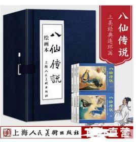 2020年最新版厚书【全新正版十品】蓝色函装版《八仙传说(八仙过海故事)》连环画 小人书大32开。