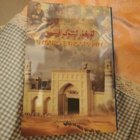 维吾尔族风俗志:维吾尔文