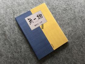 无一物 熊谷守一的书  世界文化社