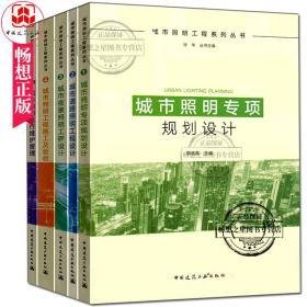 城市照明工程系列丛书 共5本 城市照明专项规划设计/道路照明工程设计/夜景照明工程设计/照明工程施工及验收/照明运行维护管理