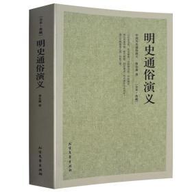 中国古典文学名著:明史通俗演义