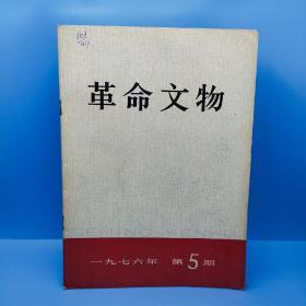 革命文物(1976年)第5期