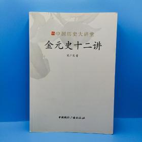 中国历史大讲堂:金元史十二讲(一版一印)