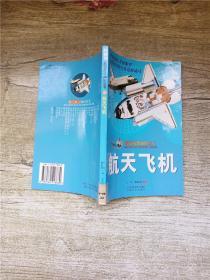 航空航天知识丛书 航天飞机【第33页轻微受损,不影响阅读】【馆藏】