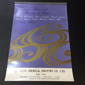 挂历 1965 DAITO CHEMICAL INDUSTRY CO.,LTD.【详见照片 品相自鉴】