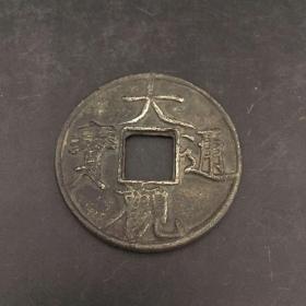 日本 昭和 银质大观通宝折十 书法压胜钱 祈福钱