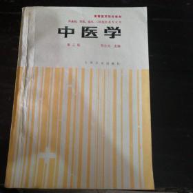 中医学第三版(高等医药院校教材,供基础 预防 临床口腔医学类专业用)