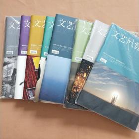 文艺风赏 2014年第1、2、4、6、7、9、10、12期(8本合售)