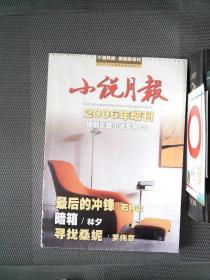 小说月报 2006年增刊 原创长篇小说专号3